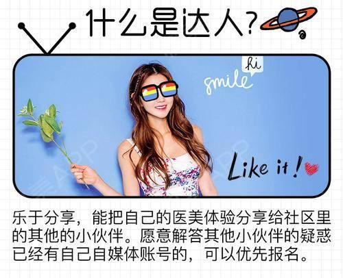 达人招募社区_04.jpg